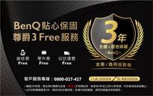 BenQ -全系列全機+燈泡註冊三年