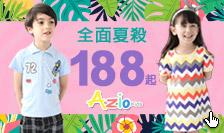 Azio Kids童裝新貨到﹒限時188元起