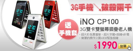 CP100 3G版老人機