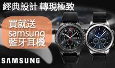 Samsung-買品味家/冒險家送好禮