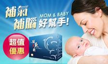 Beauty小舖★最佳孕期營養補給85折