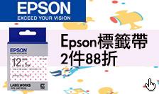 Epson標籤帶2件88折