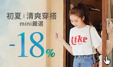 Mini嚴選-迎接初夏清爽穿搭18% OFF