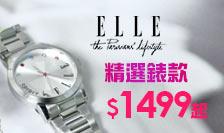 ELLE-精選錶款$1499起
