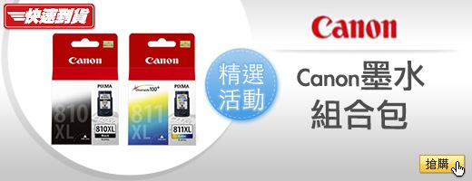 Canon墨水組合包