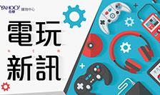 電玩新訊-熱門遊戲搶先報!