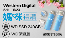 WD 240G+SSD送保溫瓶