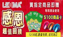 LEXMA滑鼠指定品送100元禮券