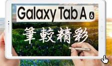 Samsung平板_筆較精彩