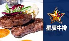 台北星辰-牛排米其林套餐券