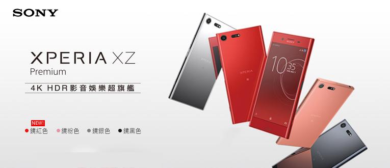 XZ Premium超旗艦