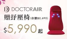 DOCTOR AIR-限時價降 贈紓壓椅