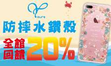 YOURS - 鑽殼回饋20%