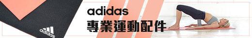 adidas瑜伽健身系列85折