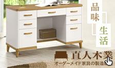 直人木業 - 日本品味生活家具