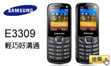 SAMSUNG - E3309 輕巧好溝通