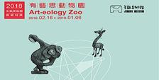金山朱銘美術館-雙人入園門票+飲品