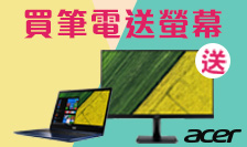 Acer指定筆電送螢幕
