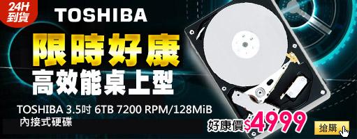 Toshiba限時↘瘋狂加碼