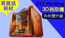 多款3D列印機買就送耗材