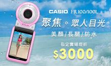 Casio自拍神器 春季大優惠