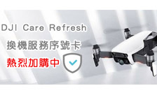 DJI Care Refresh服務加購中