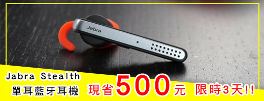 Jabra stealth<br>直降500