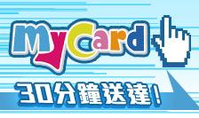 My Card-30分立即發送