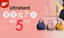 Ultrahard寵愛女子選品5折起