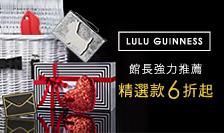 LULU GUINNESS精選6折起