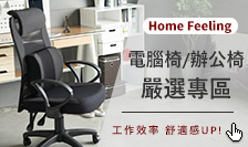 Home Feeling - 辦公電腦椅$799up