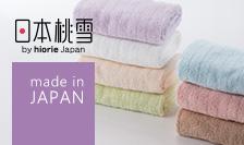日本熱銷毛巾 - 桃雪
