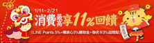 LINE送 11 %
