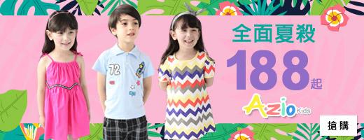 Azio Kids<br>限時188元起