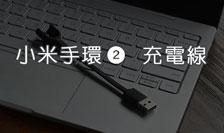 小米手環2-迷你便攜專用充電器
