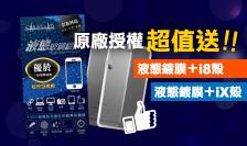 iMOS - 買保貼送殼和鍍膜