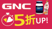 GNC★下殺5折起