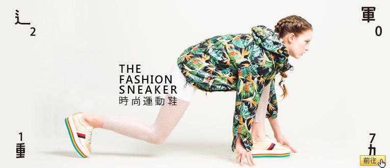 時尚運動風