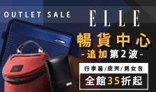 ELLE OUTLET福利品專區