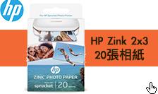 HP Zink 2x3相紙