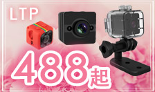 LTP 微型攝影機488起↘