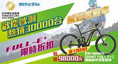 捷安特 越野電動自行車優惠