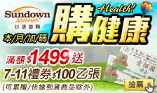 Sundown★滿額送7-11禮券