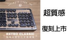 azio超復古打字機鍵盤超生火推薦