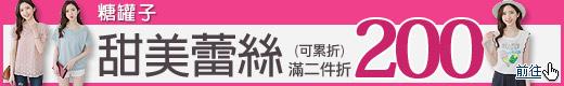 糖罐子-蕾絲特輯折100