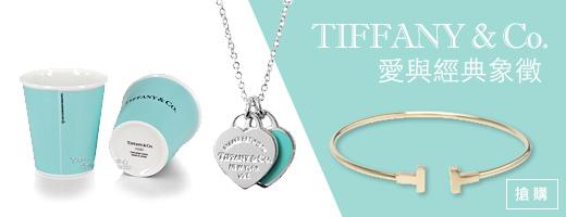 Tiffany<br>經典永恆