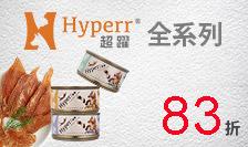83折!Hyperr 罐罐+零食特賣