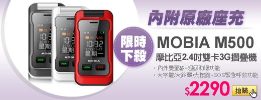 MOBIA摩比亞 3G手機殺
