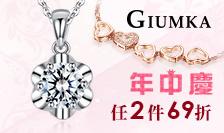 GIUMKA 年中慶 飾品2件69折