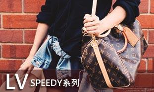 LV - speedy系列新款